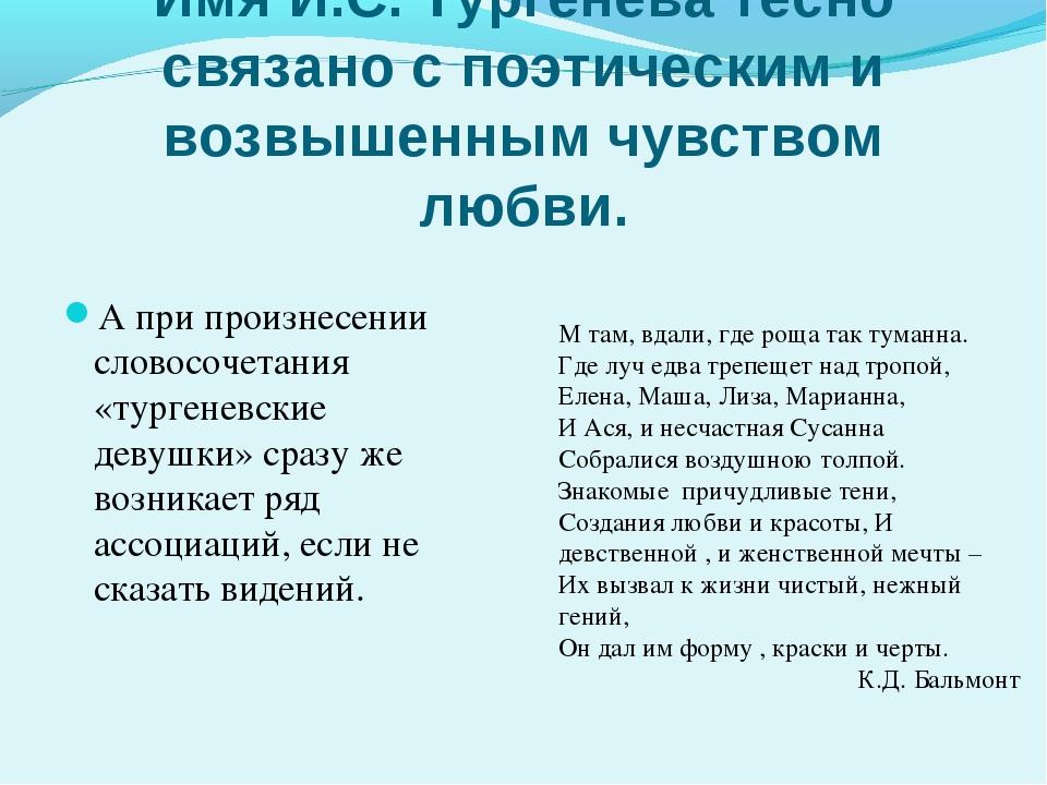 Имя И.С. Тургенева тесно связано с поэтическим и возвышенным чувством любви....