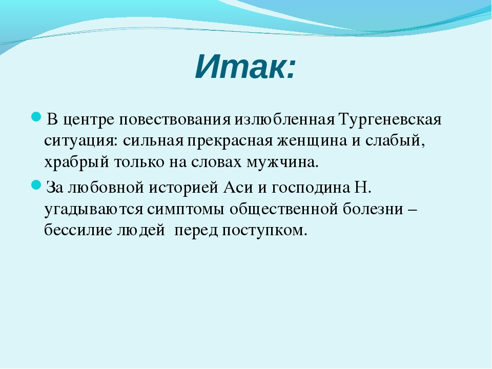 Итак: В центре повествования излюбленная Тургеневская ситуация: сильная прекр...