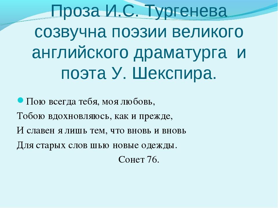 Проза И.С. Тургенева созвучна поэзии великого английского драматурга и поэта...