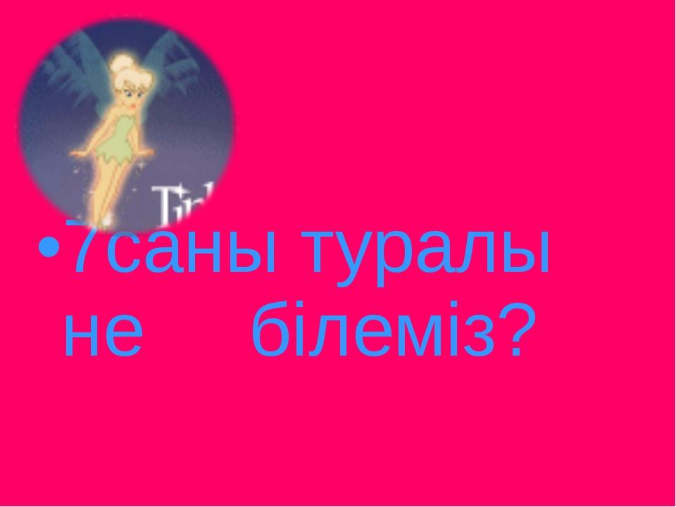 7саны туралы не білеміз?