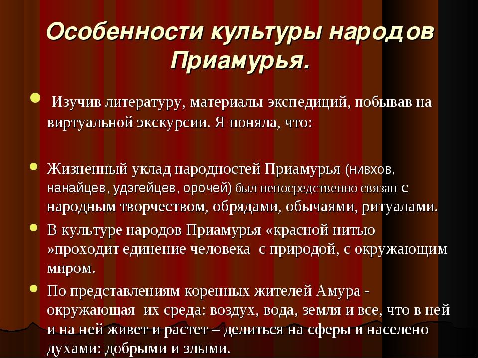 Особенности культуры народов Приамурья. Изучив литературу, материалы экспедиц...