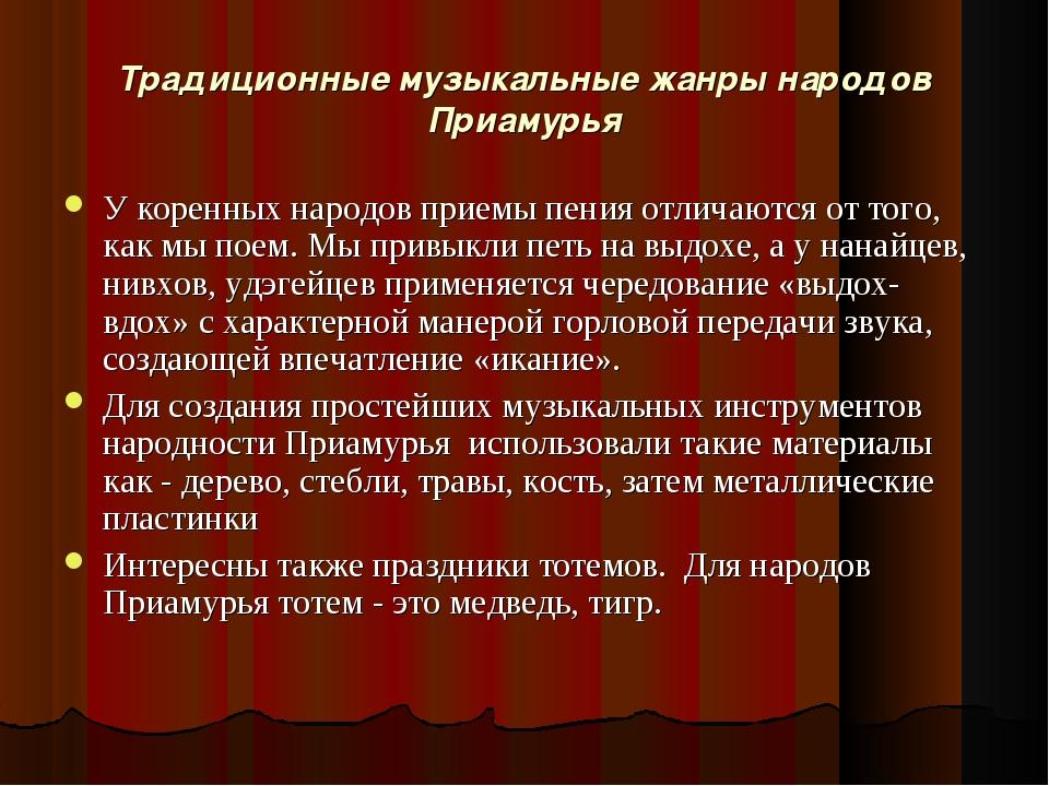 Традиционные музыкальные жанры народов Приамурья У коренных народов приемы пе...