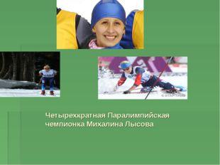 Четырехкратная Паралимпийская чемпионка Михалина Лысова