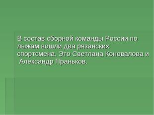 В состав сборной команды России по лыжам вошли два рязанских спортсмена. Это