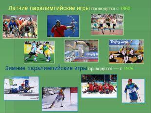 Летние паралимпийские игры проводятся с 1960г Зимние паралимпийские игры пров