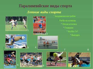 Паралимпийские виды спорта Летние виды спорта * Плавание * Академическая греб