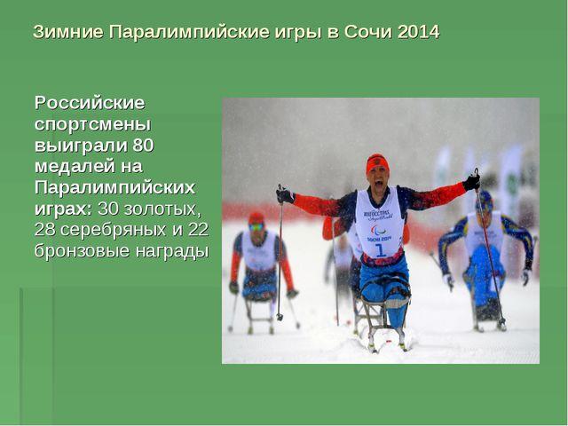 Зимние Паралимпийские игры в Сочи 2014 Российские спортсмены выиграли 80 меда...
