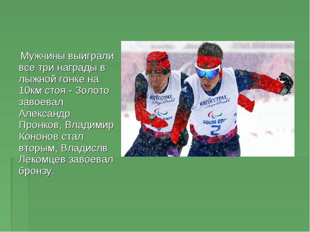Мужчины выиграли все три награды в лыжной гонке на 10км стоя - Золото завоев...