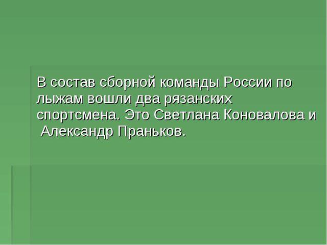 В состав сборной команды России по лыжам вошли два рязанских спортсмена. Это...