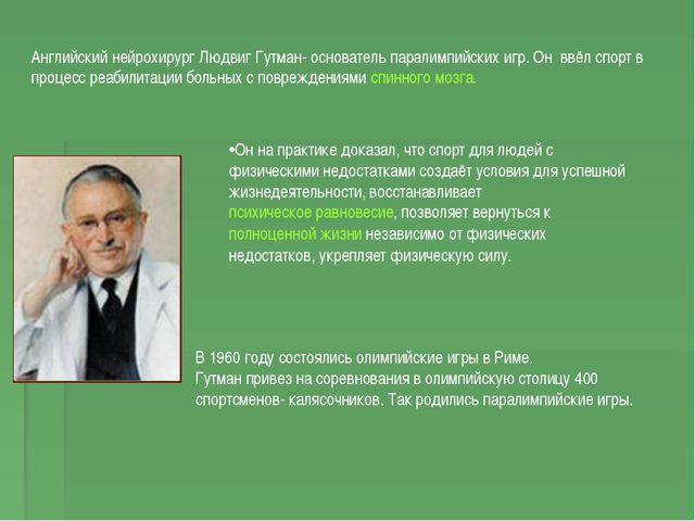 Английский нейрохирург Людвиг Гутман- основатель паралимпийских игр. Он ввёл...