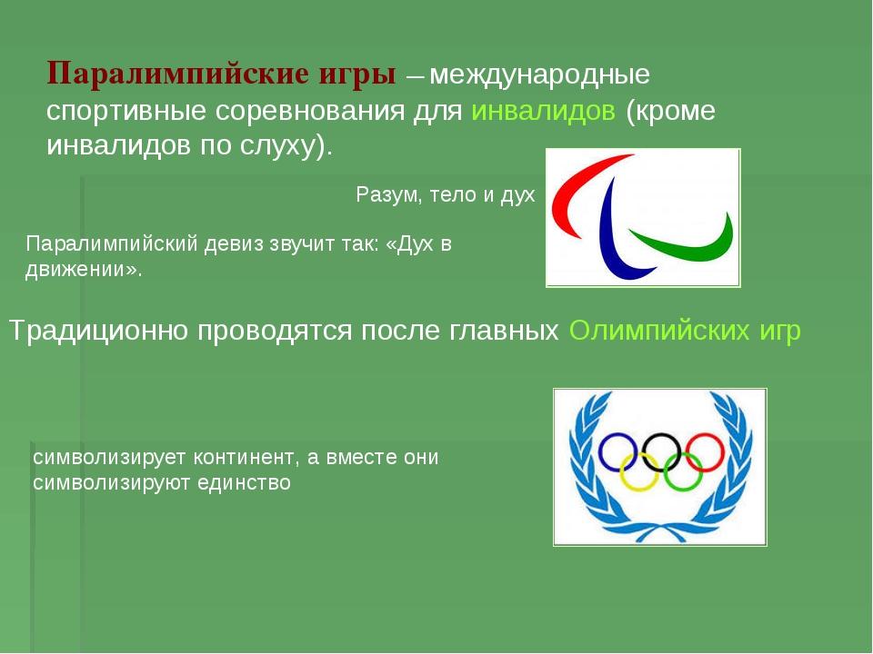 Паралимпийские игры — международные спортивные соревнования для инвалидов (к...