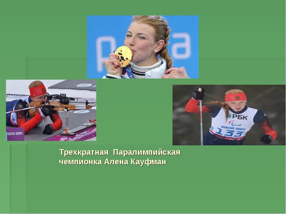 Трехкратная Паралимпийская чемпионка Алена Кауфман