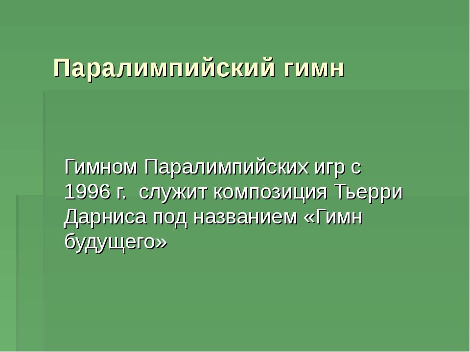Паралимпийский гимн Гимном Паралимпийских игр с 1996 г. служит композиция Тье...