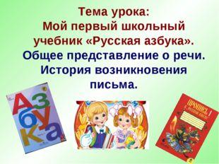 Тема урока: Мой первый школьный учебник «Русская азбука». Общее представление