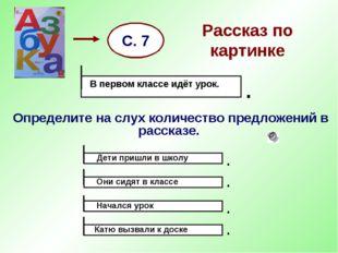 Рассказ по картинке Определите на слух количество предложений в рассказе. С.