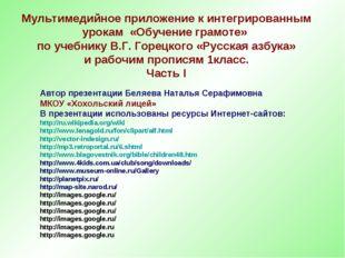 Мультимедийное приложение к интегрированным урокам «Обучение грамоте» по учеб