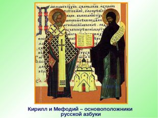 п Кирилл и Мефодий – основоположники русской азбуки