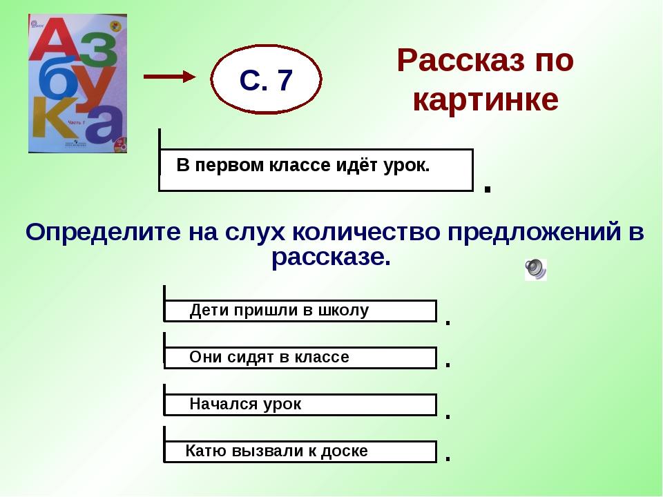 Рассказ по картинке Определите на слух количество предложений в рассказе. С....