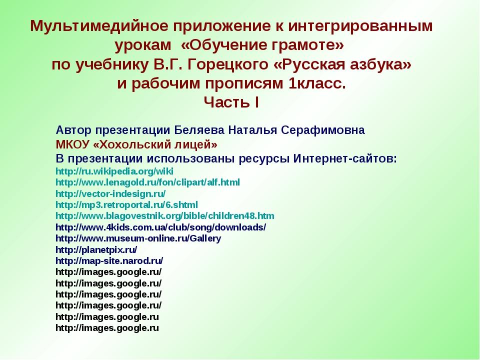 Мультимедийное приложение к интегрированным урокам «Обучение грамоте» по учеб...