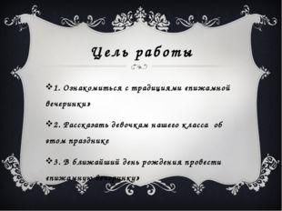 Цель работы 1. Ознакомиться с традициями «пижамной вечеринки» 2. Рассказать д
