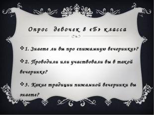 Опрос девочек 8 «Б» класса 1. Знаете ли вы про «пижамную вечеринку»? 2. Прово