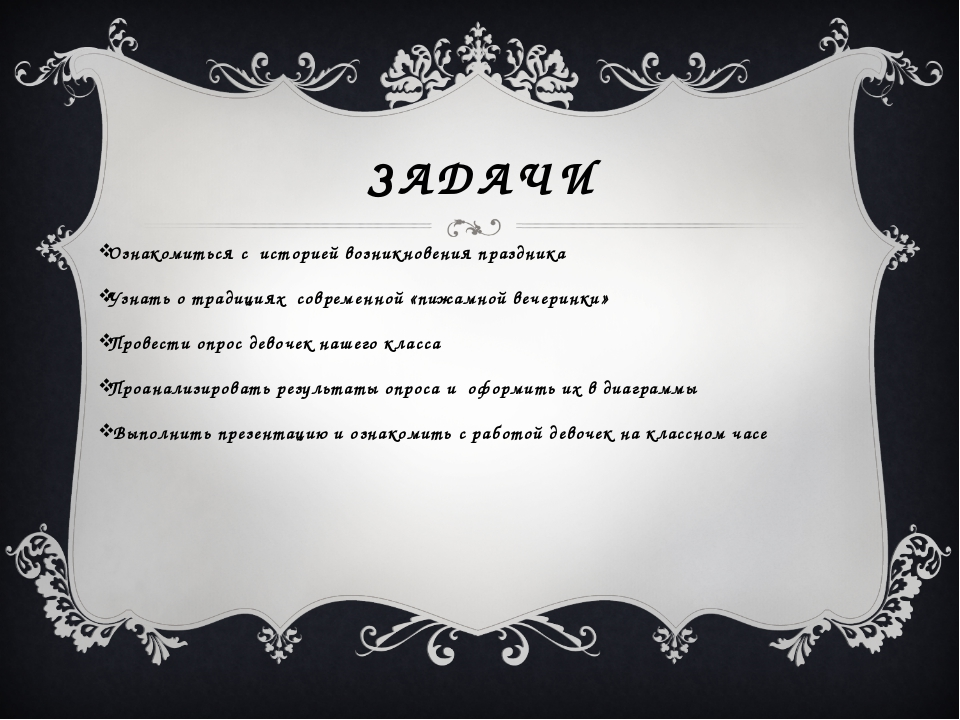 ЗАДАЧИ Ознакомиться с историей возникновения праздника Узнать о традициях сов...