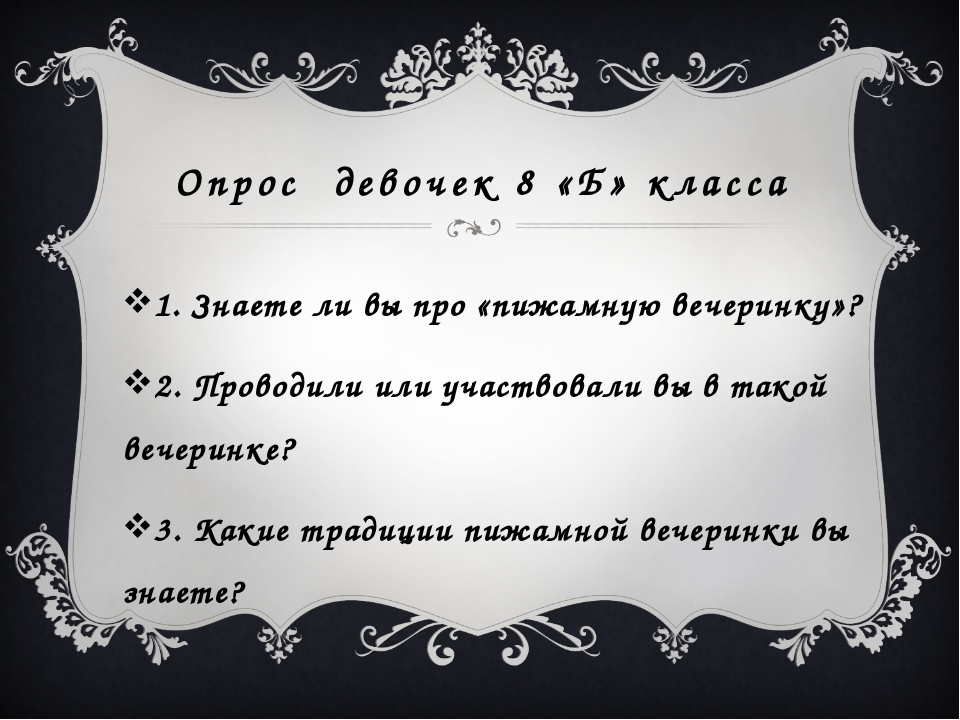 Опрос девочек 8 «Б» класса 1. Знаете ли вы про «пижамную вечеринку»? 2. Прово...
