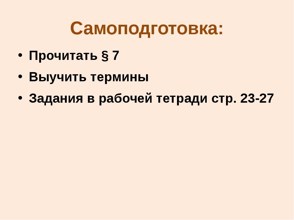 Самоподготовка: Прочитать § 7 Выучить термины Задания в рабочей тетради стр....