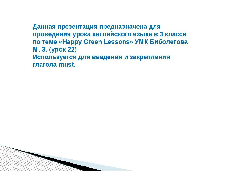 Данная презентация предназначена для проведения урока английского языка в 3 к...