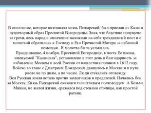 В ополчение, которое возглавлял князь Пожарский, был прислан из Казани чудот