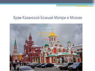 Храм Казанской Божьей Матери в Москве