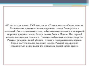 400 лет назад в начало XVII века, когда в России началась Смута великая. Так