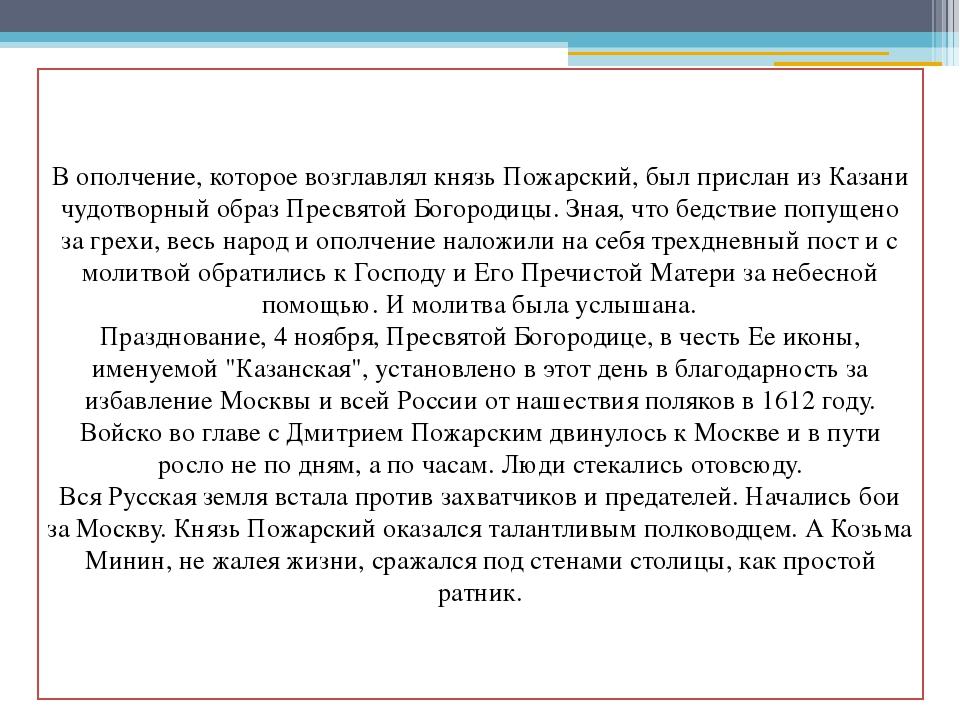 В ополчение, которое возглавлял князь Пожарский, был прислан из Казани чудот...