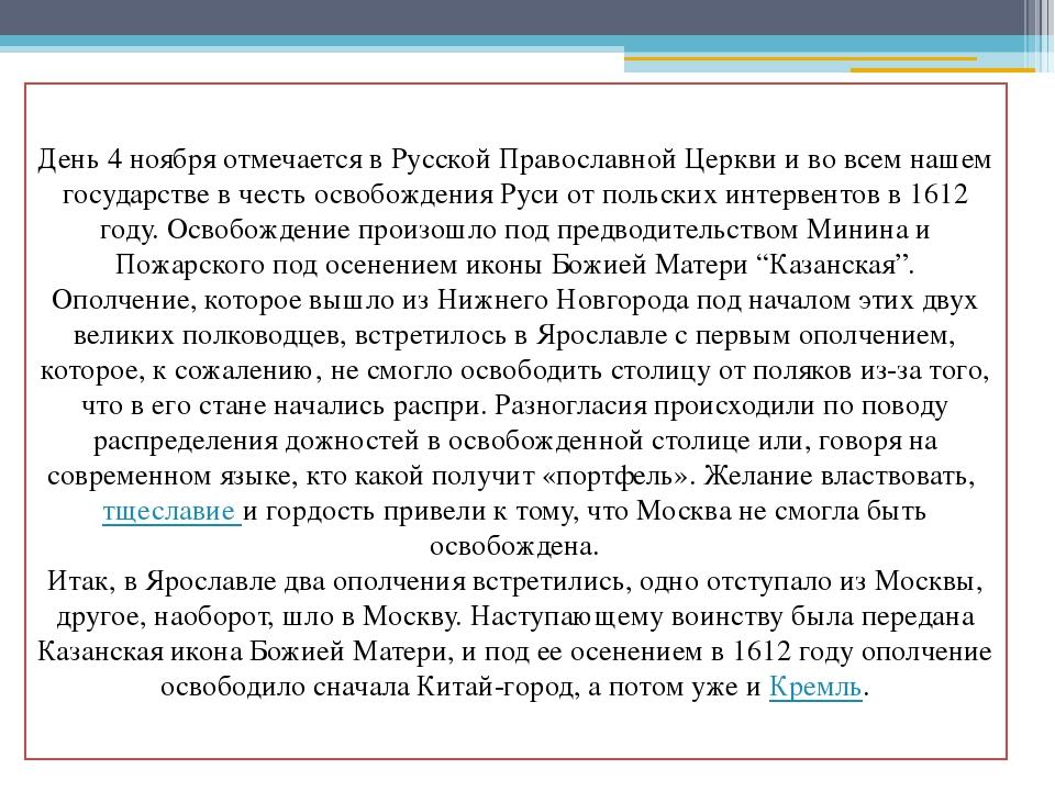 День 4 ноября отмечается в Русской Православной Церкви и во всем нашем госуд...
