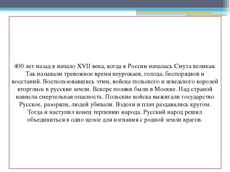 400 лет назад в начало XVII века, когда в России началась Смута великая. Так...