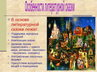 В основе литературной сказки лежат: Поддержка народных традиций Композиция ск