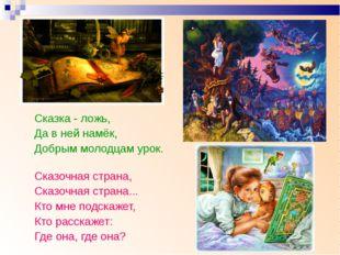 Сказка - ложь, Да в ней намёк, Добрым молодцам урок. Сказочная страна, Сказоч
