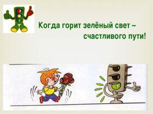 Когда горит зелёный свет – счастливого пути!