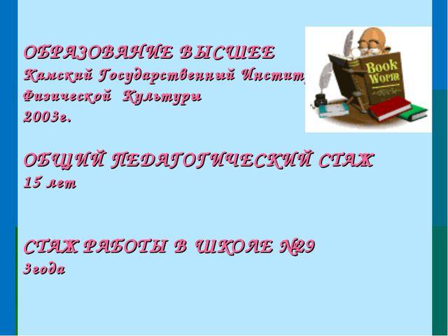 ОБРАЗОВАНИЕ ВЫСШЕЕ Камский Государственный Институт Физической Культуры 2003...