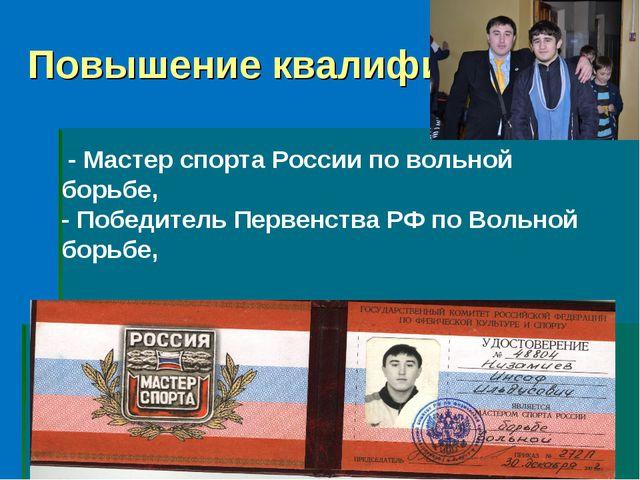 Повышение квалификации - Мастер спорта России по вольной борьбе, - Победитель...