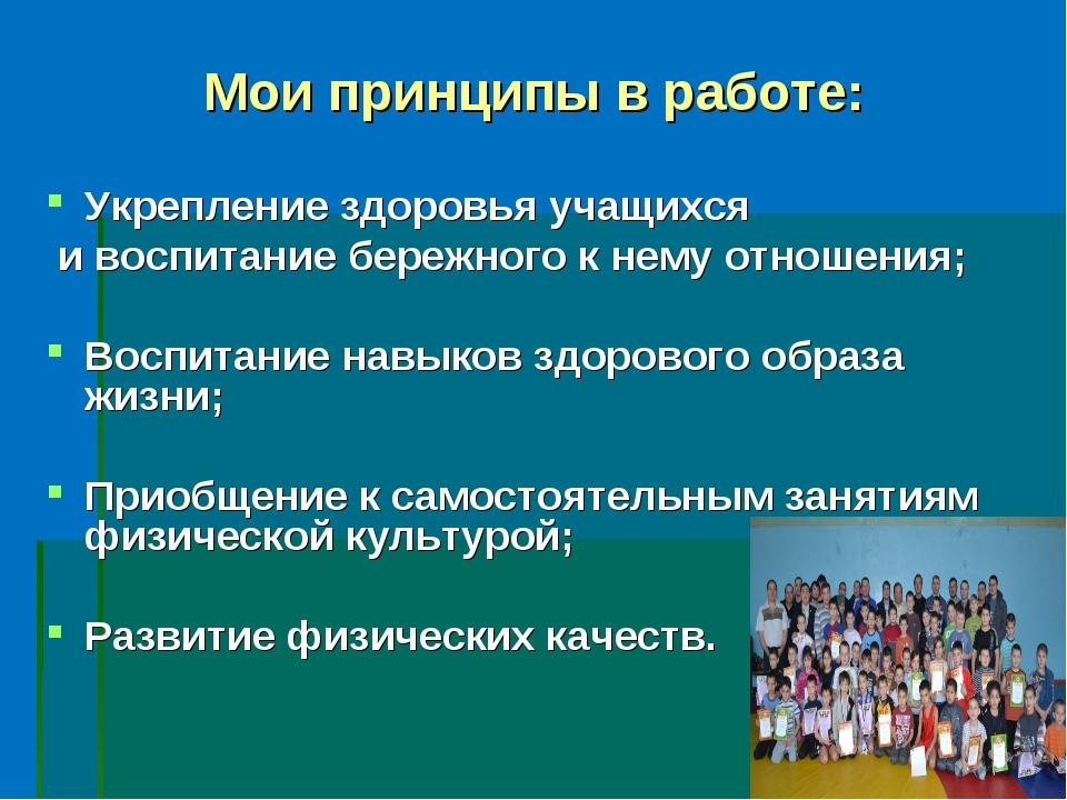 Мои принципы в работе: Укрепление здоровья учащихся и воспитание бережного к...