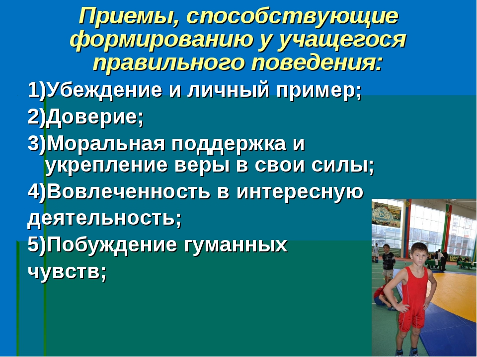 Приемы, способствующие формированию у учащегося правильного поведения: 1)Убе...