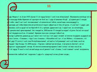 Қадір Мырза Әлі ақын 1935 жылы 5 қаңтарда Батыс Қазақстан облысының Жымышты к