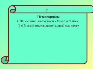 Үй тапсырмасы: С.Жүнісовтың шығармасы «Ақырғы бәйге» (5-6 бөлім) қорытындыла