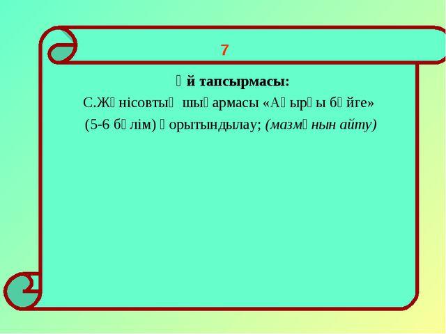 Үй тапсырмасы: С.Жүнісовтың шығармасы «Ақырғы бәйге» (5-6 бөлім) қорытындыла...
