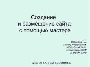 Создание и размещение сайта с помощью мастера Симонова Т.А. учитель информати