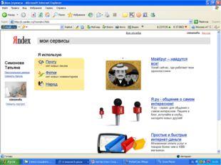 Симонова Т.А. e-mail: simonof@list.ru