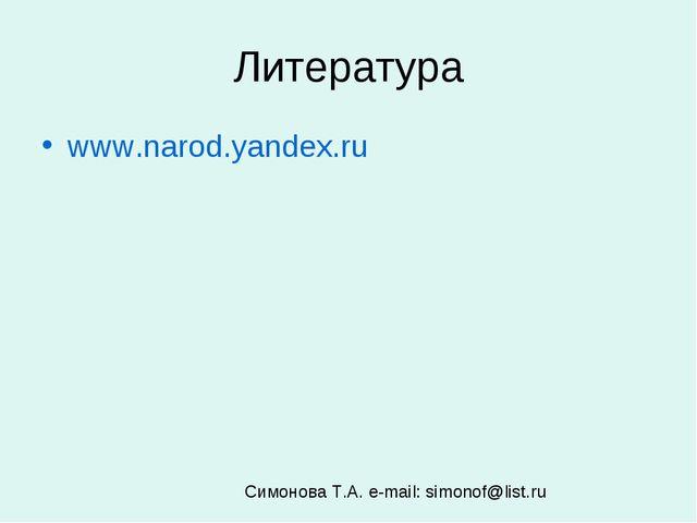 Литература www.narod.yandex.ru Симонова Т.А. e-mail: simonof@list.ru