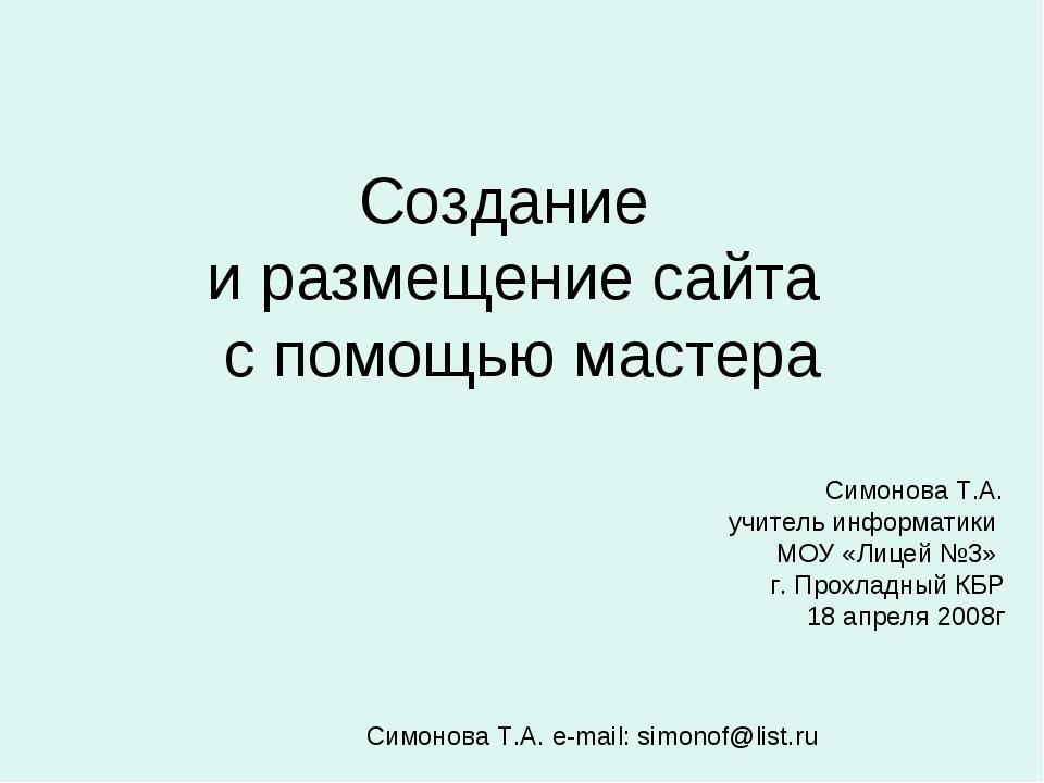Создание и размещение сайта с помощью мастера Симонова Т.А. учитель информати...