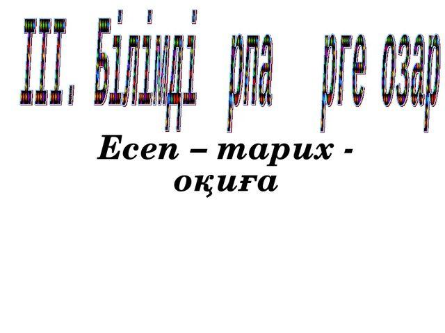 Есеп – тарих - оқиға
